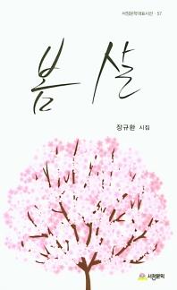 봄 살(서정문학대표시선 57)