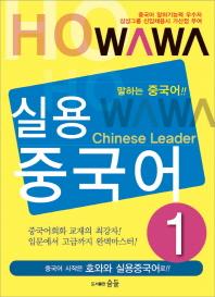 호와와 실용중국어. 1(3판)(CD1장포함)