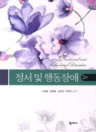 정서 및 행동장애(2판)