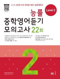 중학영어듣기 모의고사 22회 Level 2(능률)