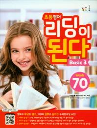 초등 영어 리딩이 된다 Basic. 3