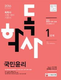 국민윤리(독학사 1단계)(2016)