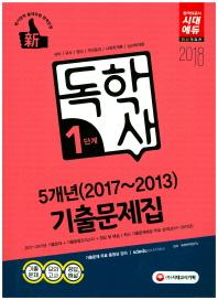독학사 1단계 5개년 기출문제집(2018)(개정판)