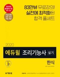 한식 조리기능사 실기(2020)(에듀윌)(CD1장포함)