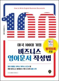 미국 100대 기업 비즈니스 영어문서 작성법(개정판)