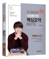 사회복지학 핵심요약 Note(2018)(HUMAN)
