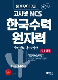 한국수력원자력 봉투모의고사 4회분/240문항(2020)(고시넷 NCS)