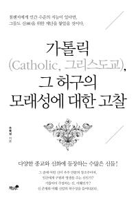가톨릭(Catholic, 그리스도교),  그 허구의 모래성에 대한 고찰