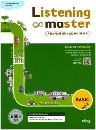 Listening Master Basic(리스닝 마스터 베이직)(2020) =3페이지 연필문제풀이외 깨끗합니다