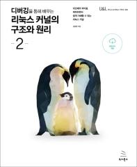 디버깅을 통해 배우는 리눅스 커널의 구조와 원리. 2(위키북스 유닉스 & 리눅스 시리즈 4)