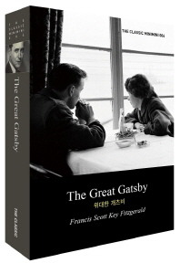 The Great Gatsby(위대한 개츠비)