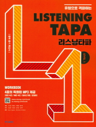 Listening TAPA(리스닝타파) Level. 1(유형으로 격파하는)