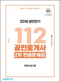 112 공인중개사 2차 부동산공시법 빈출문제집(2018)