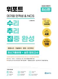 대기업 인적성 & NCS 수리·추리 집중 완성(2020 하반기)