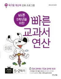 빠른 교과서 연산 5-2(바쁜 5학년을 위한)(바빠 교과서 연산 시리즈 10)