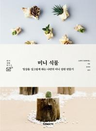 미니 식물(취미 생활 연구소 9)