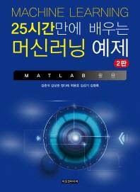25시간만에 배우는 머신러닝 예제(2판)