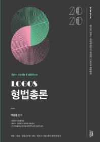 형법총론(2020)(LOGOS)(12판)