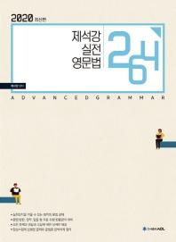 제석강 실전 영문법 264(2020) #