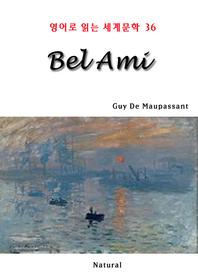 Bel Ami (영어로 읽는 세계문학 36)
