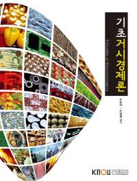 기초거시경제론(워크북 포함)