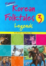 Famous Korean Folktales 3 (Legends)