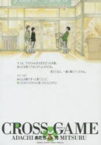 [해외]クロスゲ-ム 5