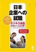 日本企業への就職 ビジネス會話トレ-ニン
