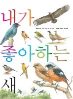 내가 좋아하는 새(내가 좋아하는 시리즈)(양장본 HardCover)