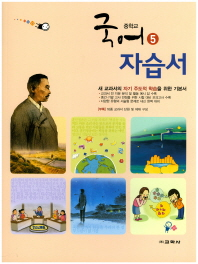 중학 국어5(3학년1학기) 자습서(2016)(남)