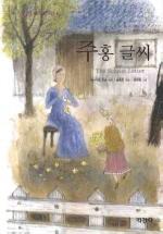 주홍글씨(프리미엄 세계 명작선 13)(양장본 HardCover)