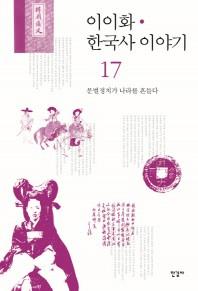 이이화 한국사 이야기. 17  조선의 문을 두드리는 세계 열강