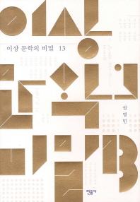 이상 문학의 비밀 13(양장본 HardCover)