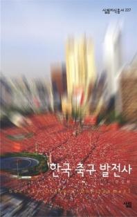 한국 축구 발전사