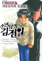 소년탐정 김전일 단편집. 4