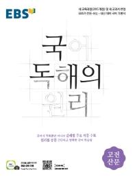 고등 고전산문(2021)(EBS 국어 독해의 원리)