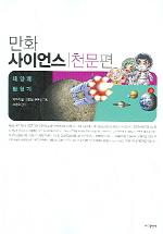 만화 사이언스 천문편(태양계 탐험기)