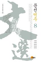 문선역주. 8(서울대 중국어문학 총서 1)(양장본 HardCover)