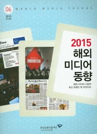 해외미디어 동향(2015)