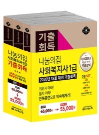사회복지사 1급 기출회독(2020)(전3권)