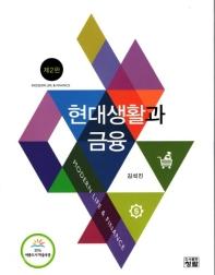 현대생활과 금융(2판)