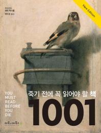 죽기 전에 꼭 읽어야 할 책 1001권(양장본 HardCover)