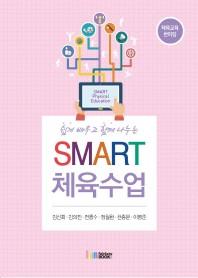 Smart 체육수업(쉽게 배우고 함께 나누는)