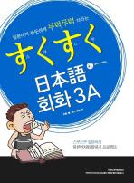 스쿠스쿠 일본어 회화 3A(일본어가 반듯하게 무럭무럭 자라는)
