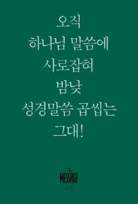 메시지 시편(미니북)