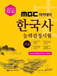 한국사능력검정시험 고급(MBC 아카데미)