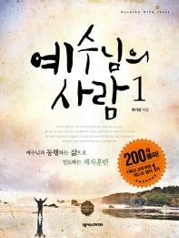 예수님의 사람. 1(2013)(전면개정판)