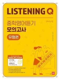 중학 영어듣기 모의고사 유형편(Listening Q(리스닝 큐))