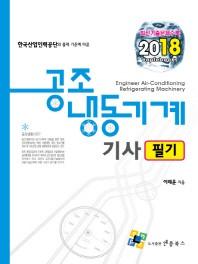 공조냉동기계기사 필기(2018)(개정판 7판)