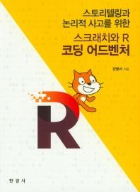 스크래치와 R 코딩 어드벤처